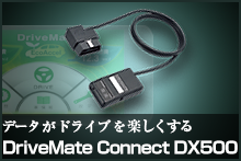 http://www.drivemate.jp/wp-content/uploads/2015/12/bnr_dx5001.png